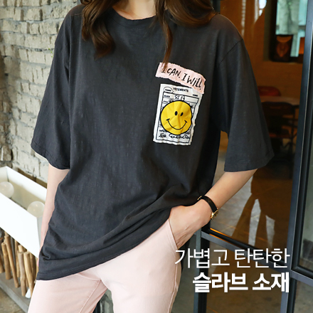 <b>Patch Smiley Vintage Tee</b>