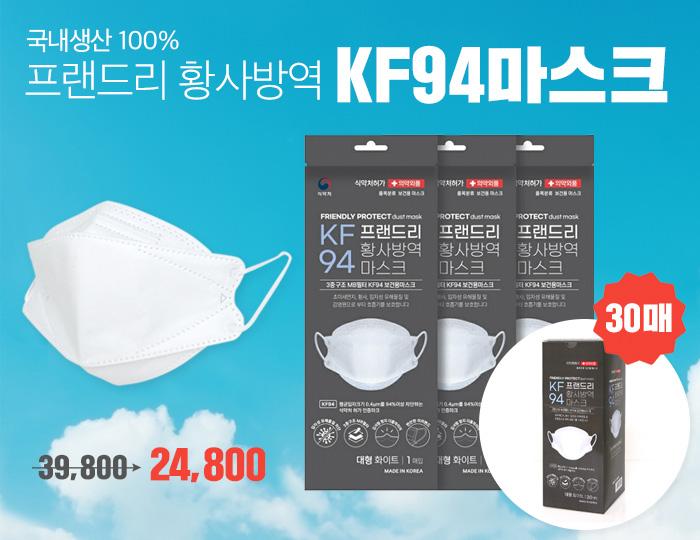 <b>KF94 domestically produced anti-spray mask 30 sheets</b>